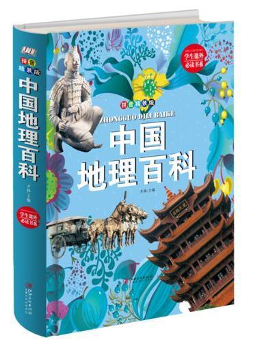 中国地理百科:拼音精装版
