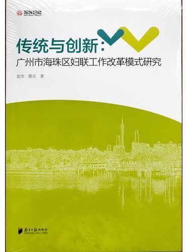传统与创新:广州市海珠区妇联工作改革模式研究