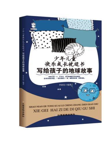 少年儿童快乐成长枕边书-写给孩子的地球故事