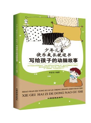 少年儿童快乐成长枕边书-写给孩子的动脑故事