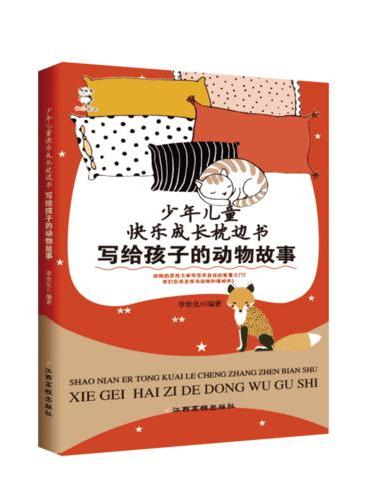 少年儿童快乐成长枕边书-写给孩子的动物故事