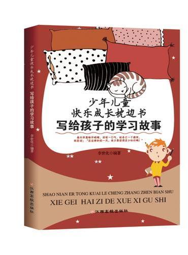 少年儿童快乐成长枕边书-写给孩子的学习故事