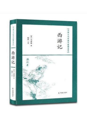 西游记(无障碍读本 软精装)