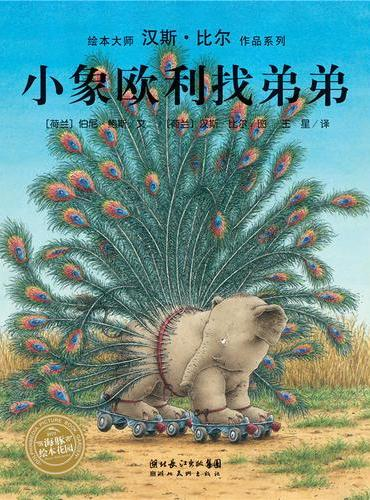 汉斯·比尔绘本系列:小象欧利找弟弟(精装)
