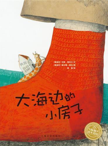 海豚绘本花园:大海边的小房子(平)