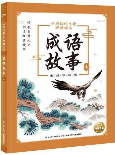 中华传统文化经典读本:成语故事(三)