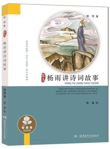 杨雨讲诗词故事(智慧卷)