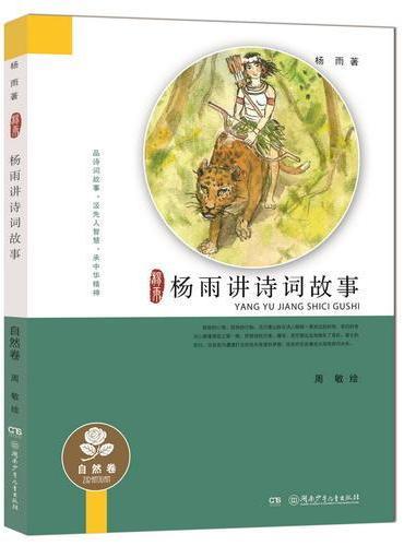 杨雨讲诗词故事(自然卷)