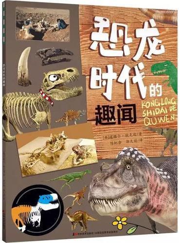 恐龙时代的趣闻
