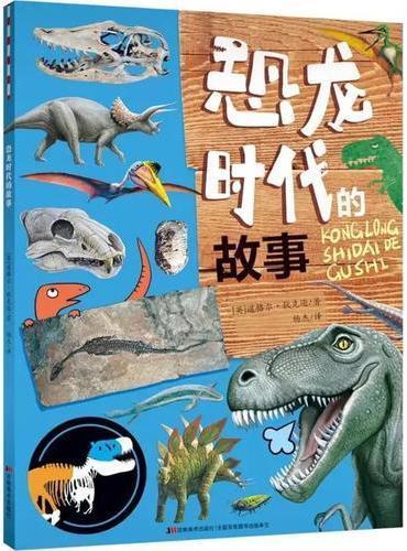 恐龙时代的故事