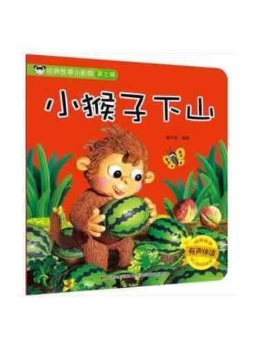经典故事小影院 小猴子下山