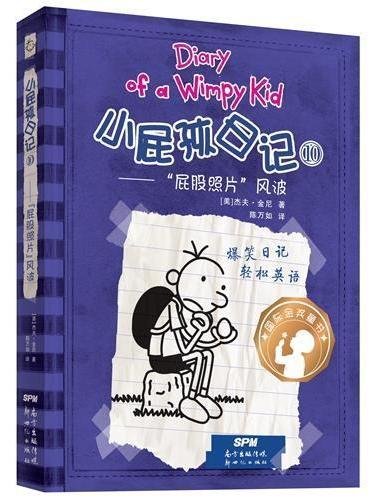 小屁孩日记(精装双语版)10