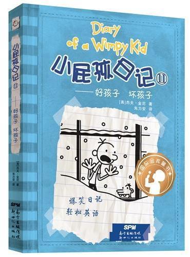 小屁孩日记(精装双语版)11