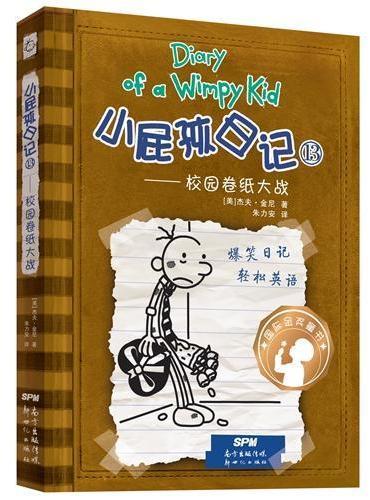 小屁孩日记(精装双语版)13