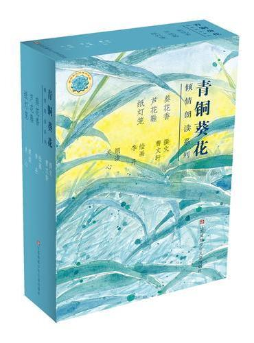 《青铜葵花》倾情朗读系列(全三册)
