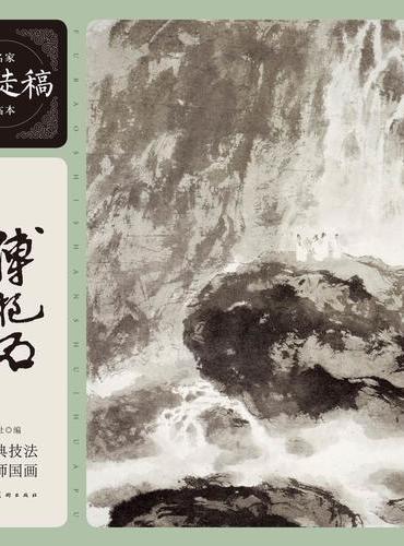 名家课徒稿临本——傅抱石山水画谱