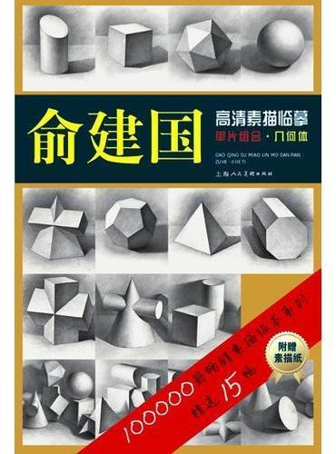 俞建国高清素描临摹单片组合·几何体