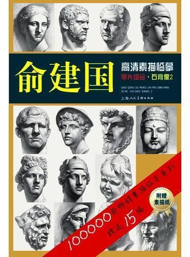 俞建国高清素描临摹单片组合·石膏像2