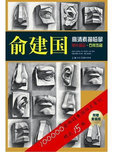俞建国高清素描临摹单片组合·石膏五官