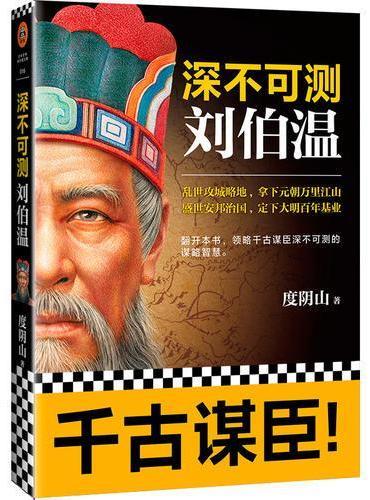 深不可测:刘伯温(《知行合一王阳明》等百万级畅销书作者度阴山代表作!)