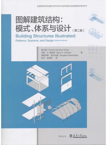 图解建筑结构(第二版)