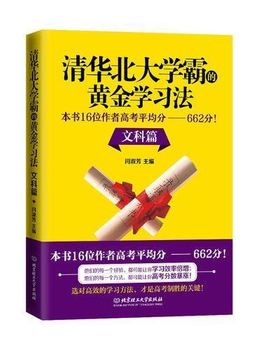 清华北大学霸的黄金学习法. 文科篇