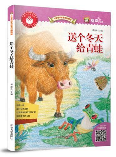 儿童文学名家作品精选:送个冬天给青蛙