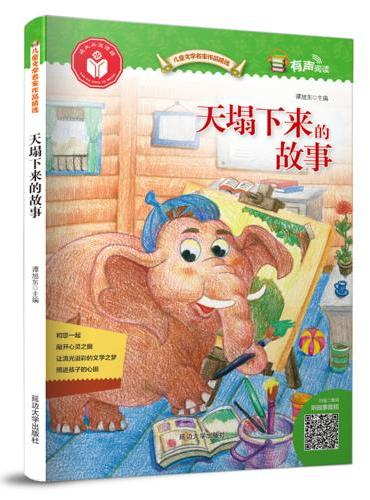 儿童文学名家作品精选:天塌下来的故事