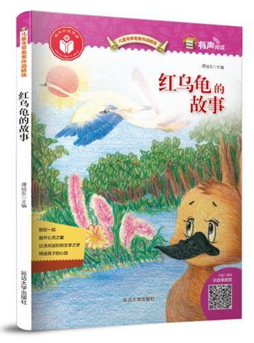 儿童文学名家作品精选:红乌龟的故事