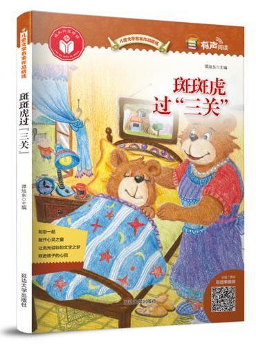 """儿童文学名家作品精选:斑斑虎过""""三关"""""""