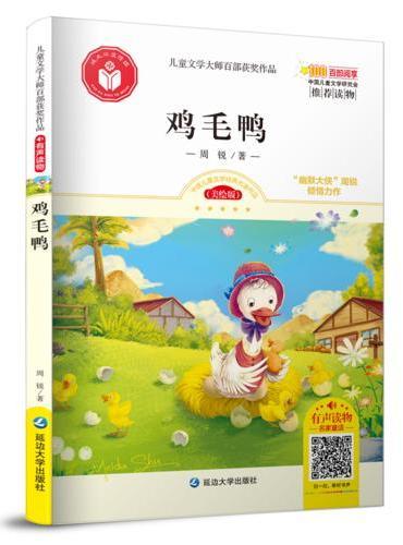 儿童文学大师百部获奖作品:鸡毛鸭
