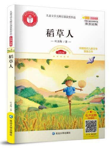 儿童文学大师百部获奖作品:稻草人
