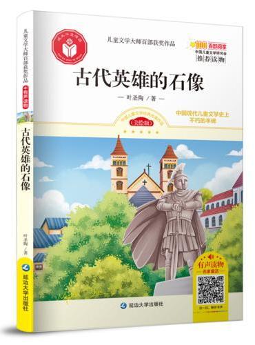 儿童文学大师百部获奖作品:古代英雄的石像