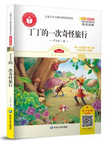 儿童文学大师百部获奖作品:丁丁的一次奇怪旅行