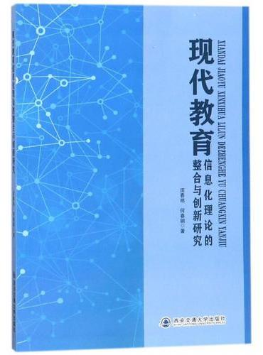 现代教育信息化理论的整合与创新研究