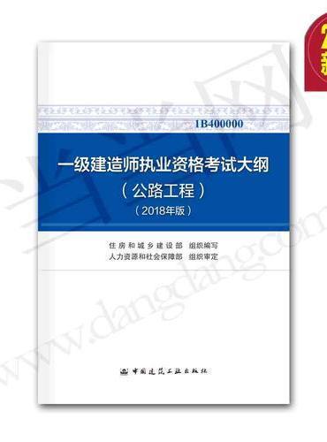 一级建造师执业资格考试大纲(公路工程)(2018年版)