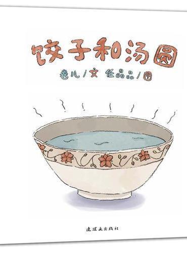 饺子和汤圆+小粽子