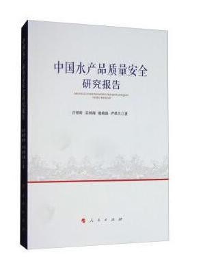 中国水产品质量安全研究报告