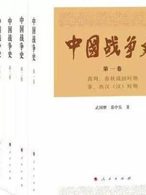中国战争史(精装)