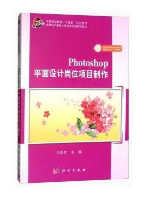 Photoshop 平面设计岗位项目制作