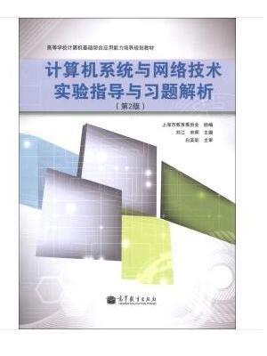 计算机系统与网络技术实验指导与习题解析(第2版)