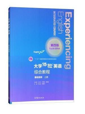 大学体验英语(第四版)综合教程(基础目标·上册)