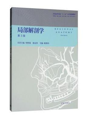 局部解剖学(第3版)