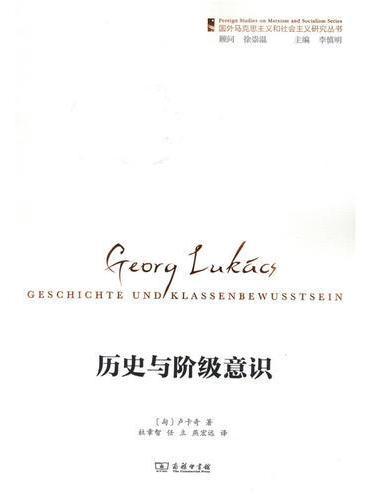 历史与阶级意识(国外马克思主义和社会主义研究丛书)