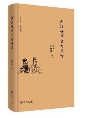 西汉盛世文帝景帝(《史记》人物系列)