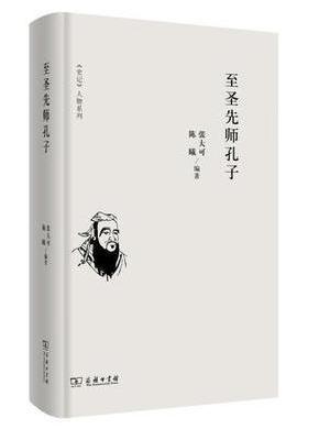 至圣先师孔子(《史记》人物系列)