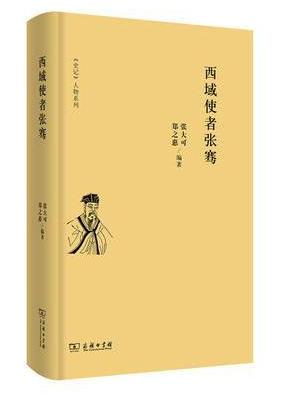 西域使者张骞(《史记》人物系列)