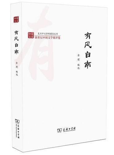 有风自南(复旦中文学科建设丛书)