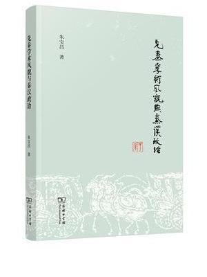 先秦学术风貌与秦汉政治