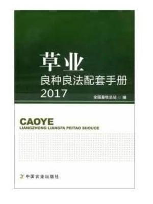草业良种良法配套手册(2017)
